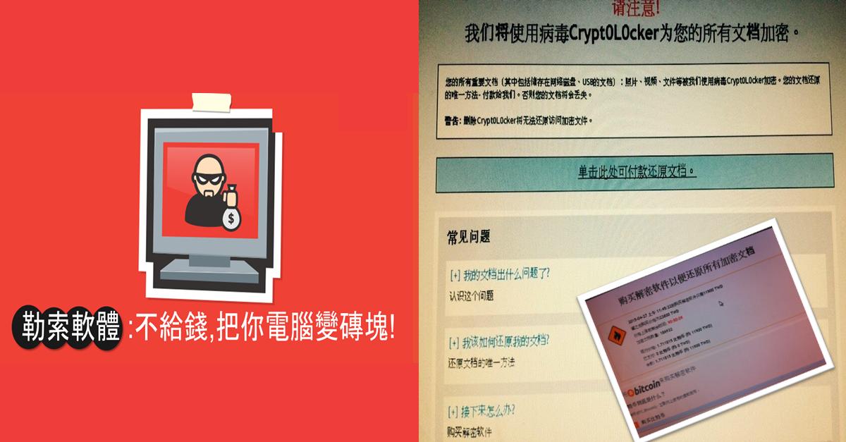 加密勒索軟體/綁架病毒鼻祖CryptoLocker