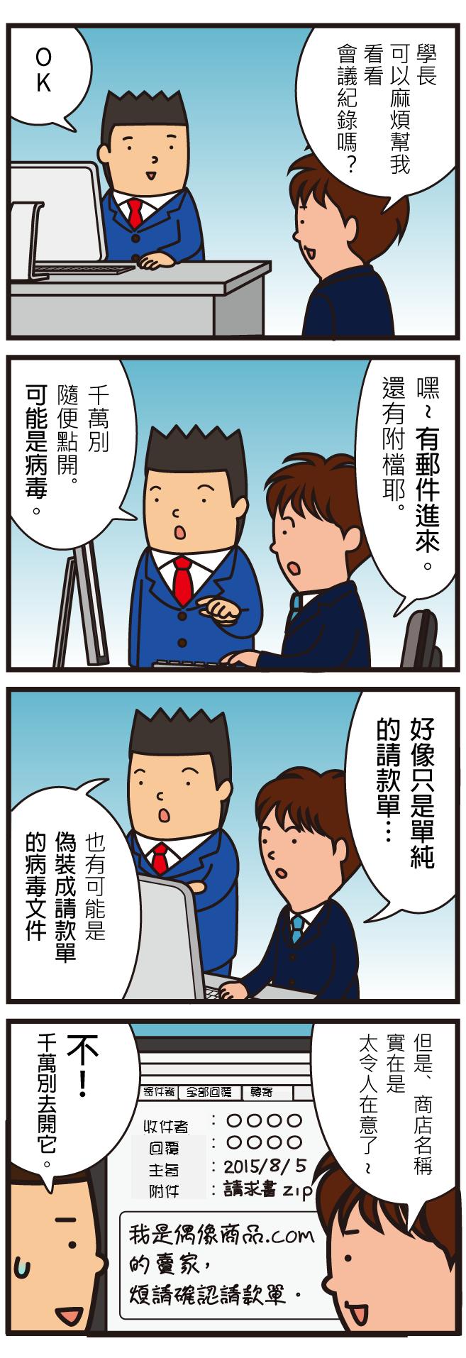 資安漫畫 網路釣信件 社交工程22-3