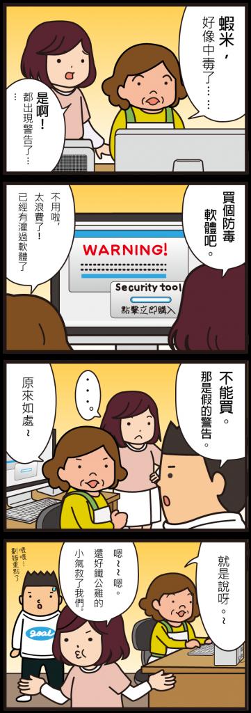 資安漫畫 假防毒軟體 26