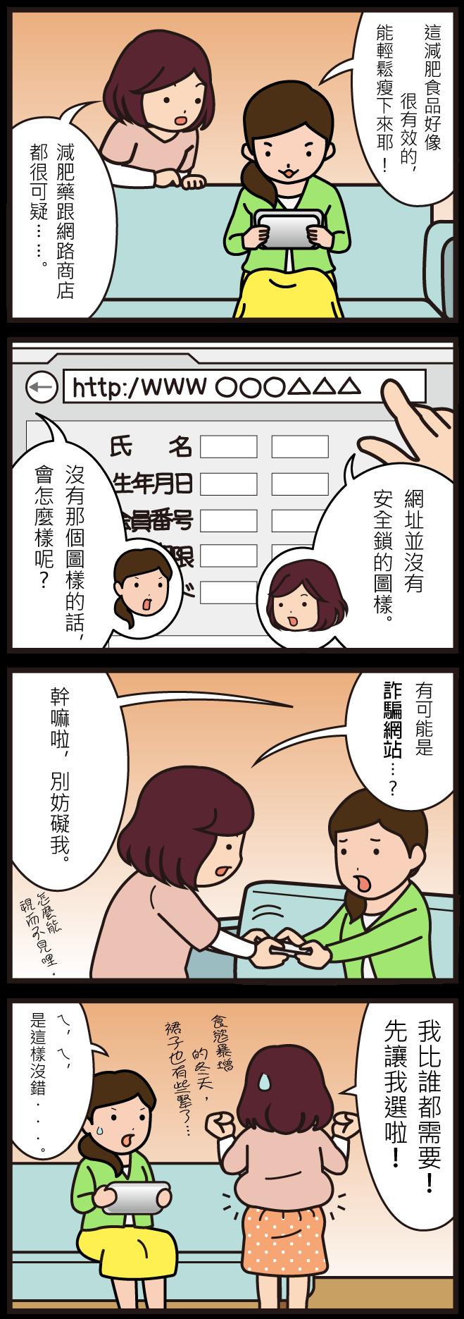 資安漫畫 https 27-all