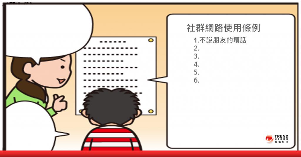 資安漫畫28
