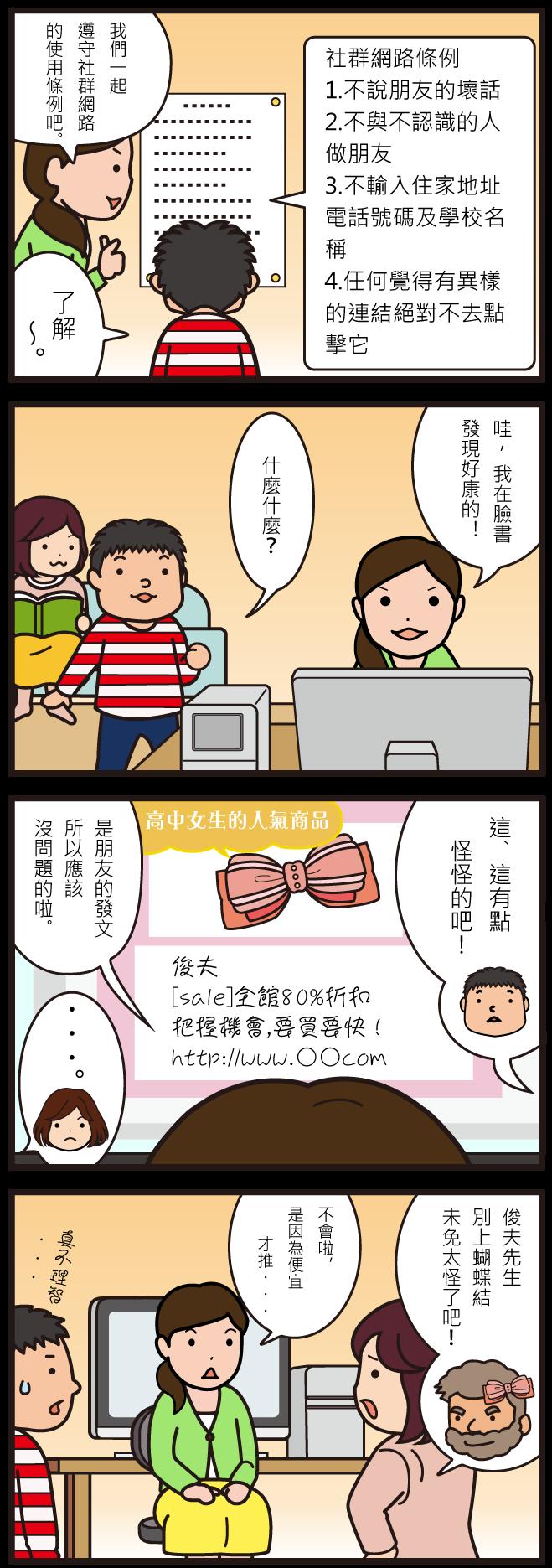 資安漫畫 社群網站 惡意連結28