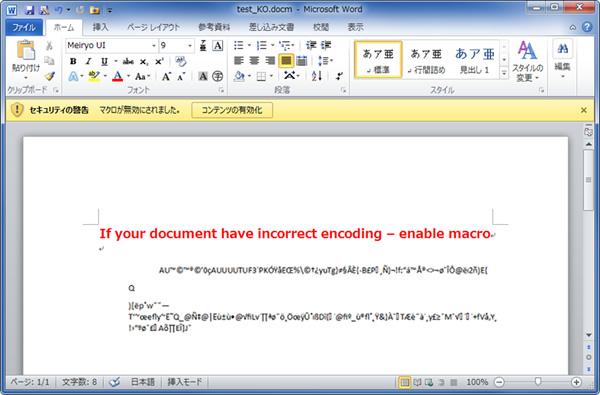※巨集病毒發病圖:以「為了修正本文的亂碼,請開啟巨集」等的紅色英文字體表示,且會將下排的文字特意用亂碼呈現。