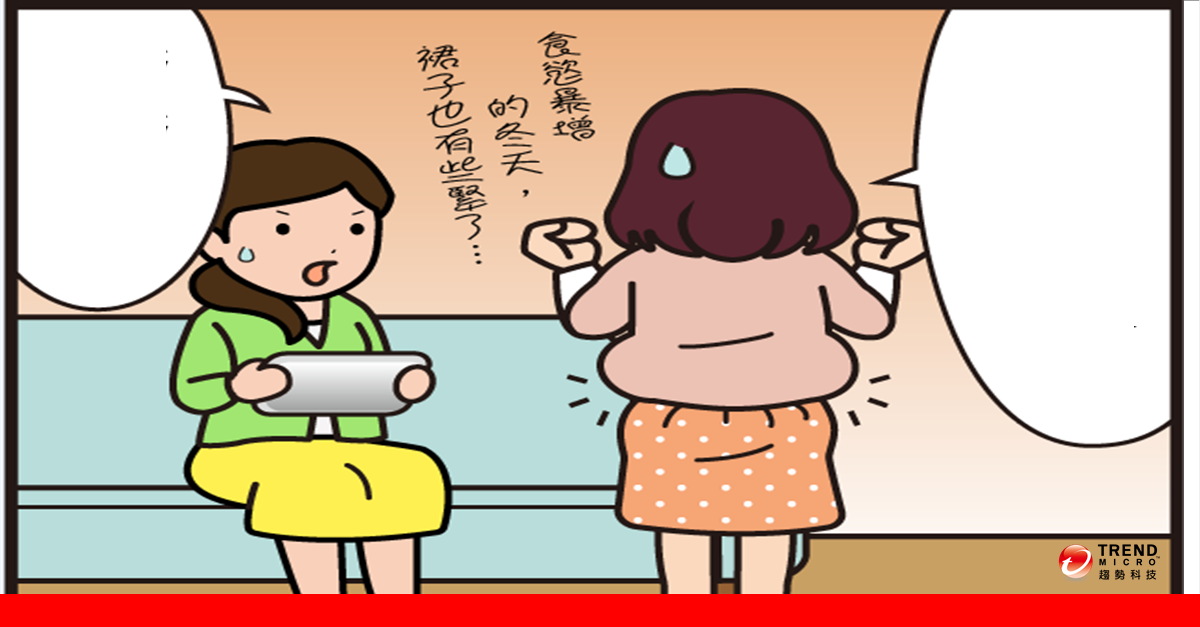 資安漫畫 https 27
