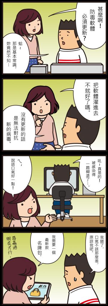 日本資安漫畫 30-all