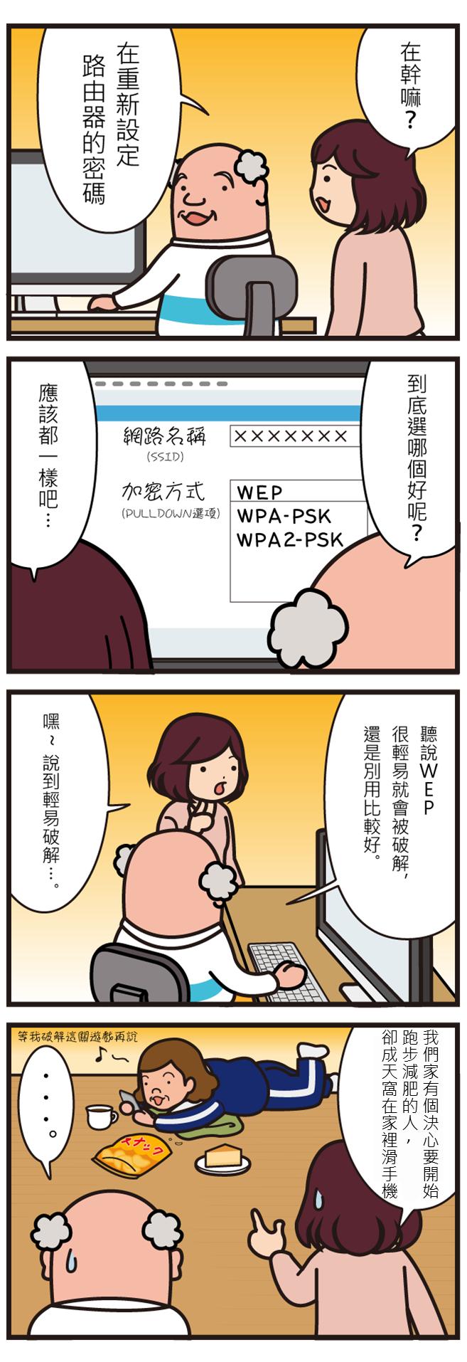 日本資安漫畫 wifi路由器設定