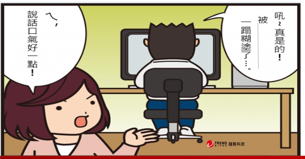 資安漫畫30 防毒軟體更新