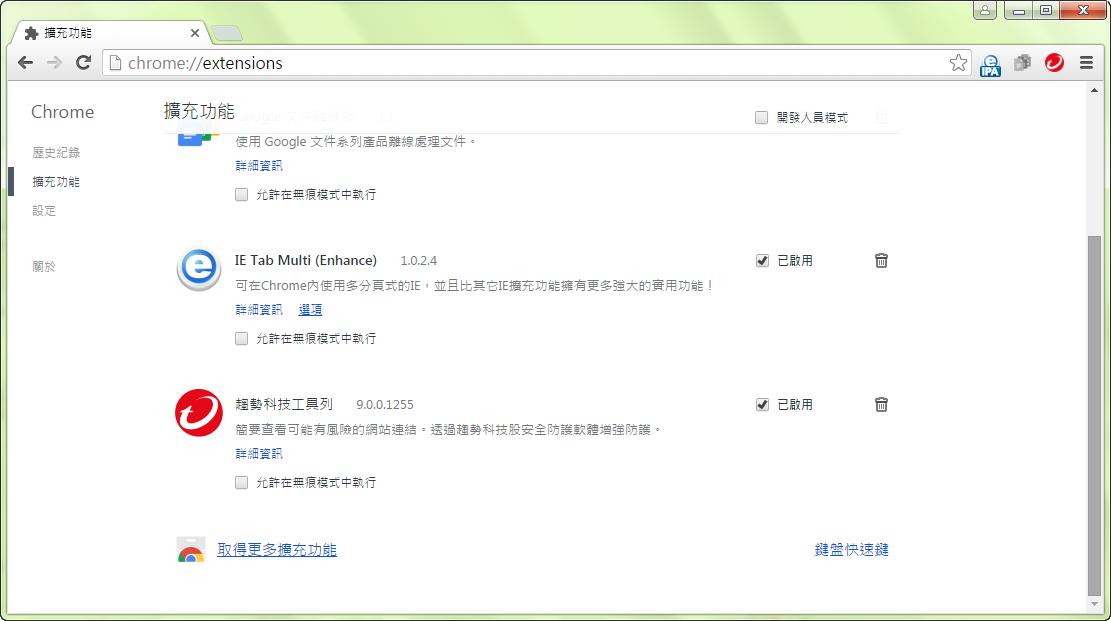 圖 2:Chrome:設定 > 擴充功能