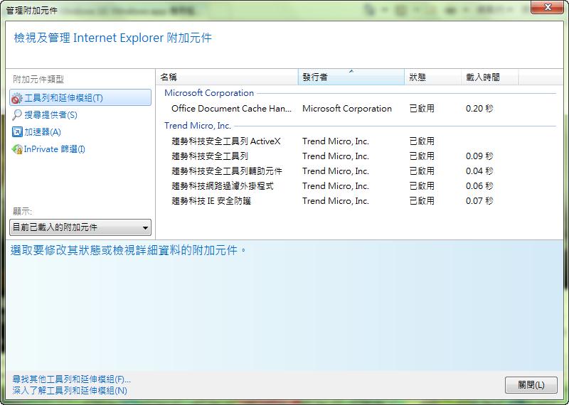 圖 1:Internet Explorer:設定 > 管理附加元件 > 工具列和延伸模組