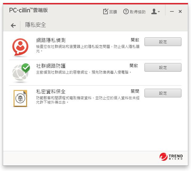 PC-cillin雲端版:隱私安全 > 社群網路防護。