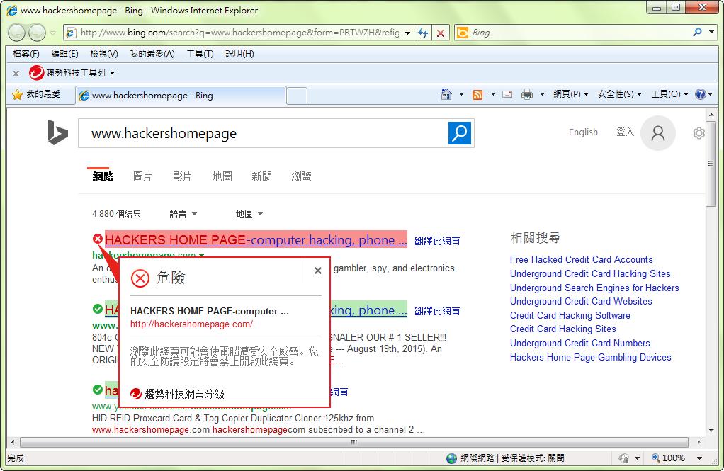 PC-cillin雲端版:被趨勢科技判定為危險的網頁。