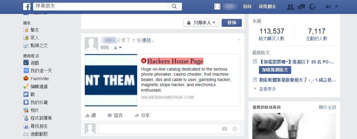 趨勢科技 PC-cillin 偵測到 Facebook 上的危險連結。
