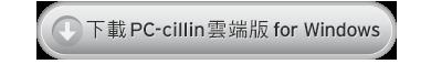 下載PC-cillin雲端版 for Windows 防毒軟體