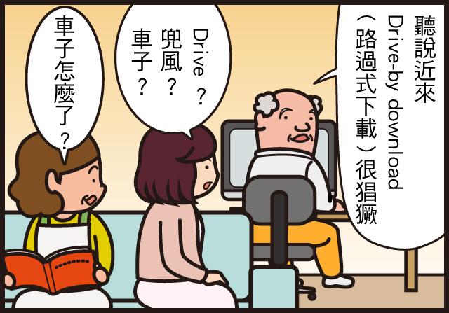 資安漫畫4koma-33-1