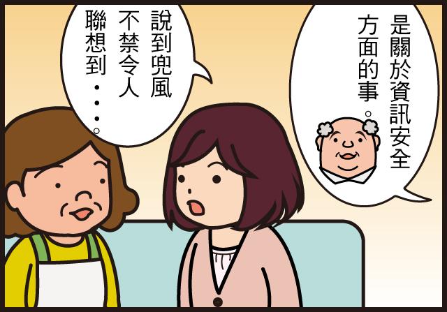 資安漫畫4koma-33-2