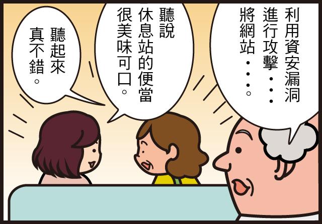 資安漫畫4koma-33-3