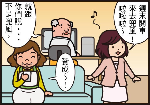 資安漫畫4koma-33-4
