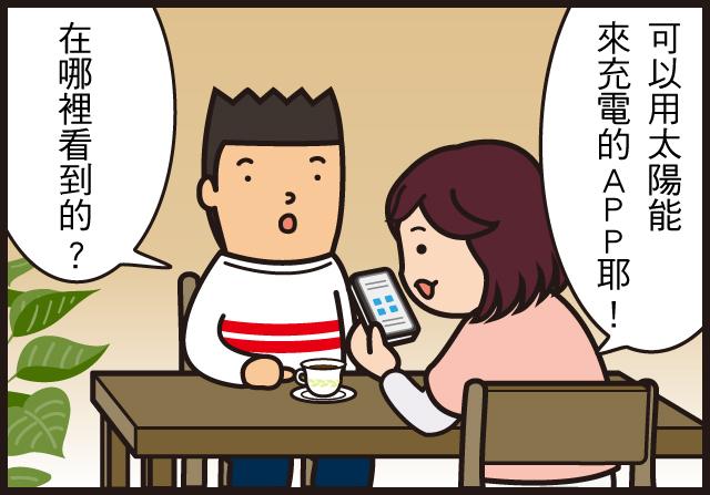 資安漫畫 App-34-1