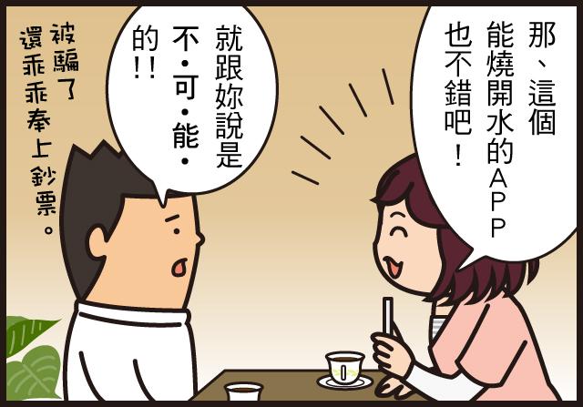 資安漫畫 App-34-4