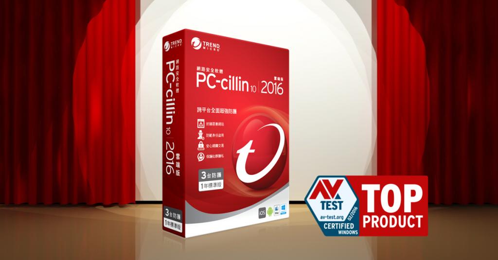 趨勢科技PC-cillin2016雲端版) 榮獲獨立測試機構 AV-TEST Institute頒發「頂尖產品」(Top Product) 認證。