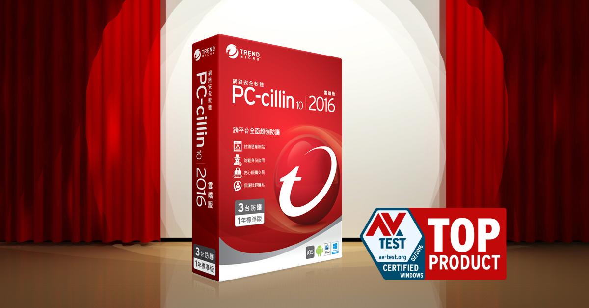 """AV-TEST :PC-cillin雲端版再度獲選為""""最佳防毒軟體"""""""