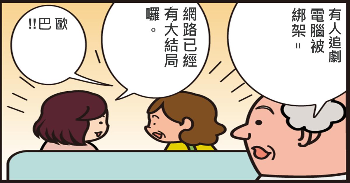最近韓劇超夯的,許多人喜歡網路追劇,提醒您別遇到勒索軟體,