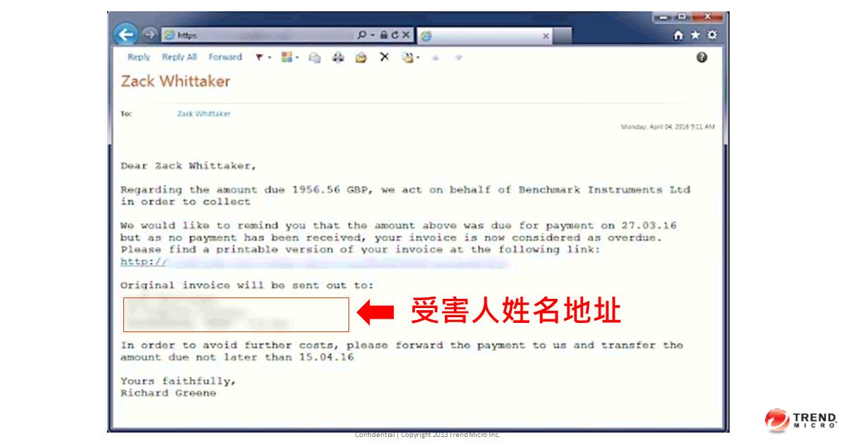 勒索軟體 Maktub 網路釣魚信中,含有受害人發票寄送地址的個資