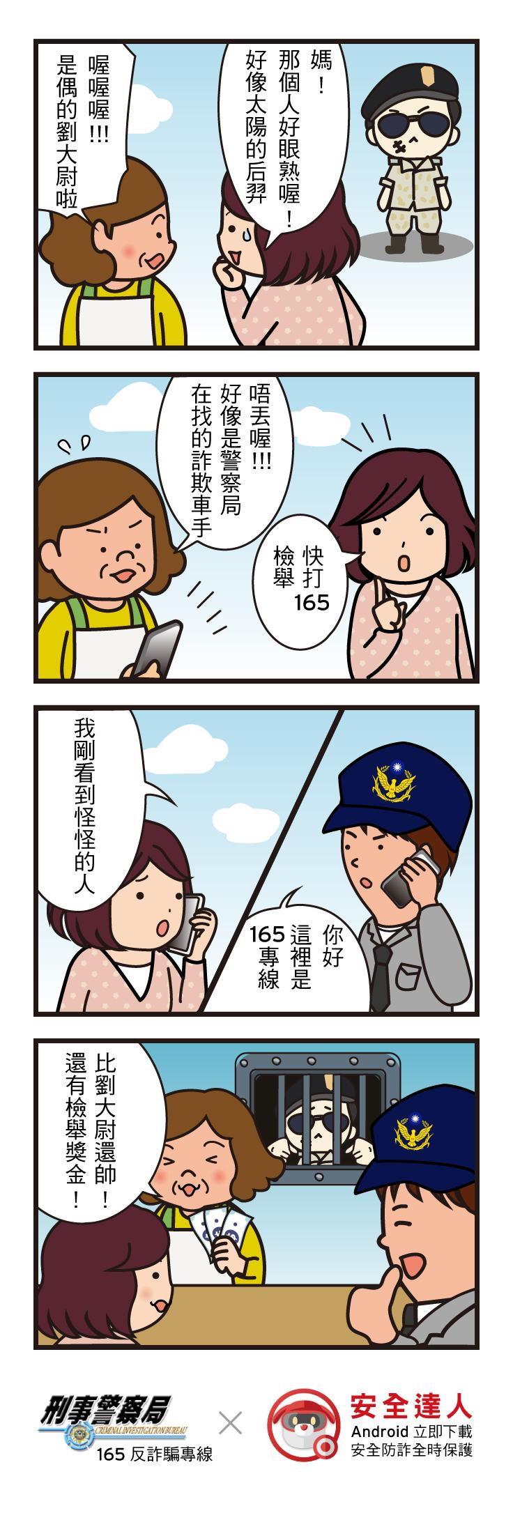 165comics_0519_m