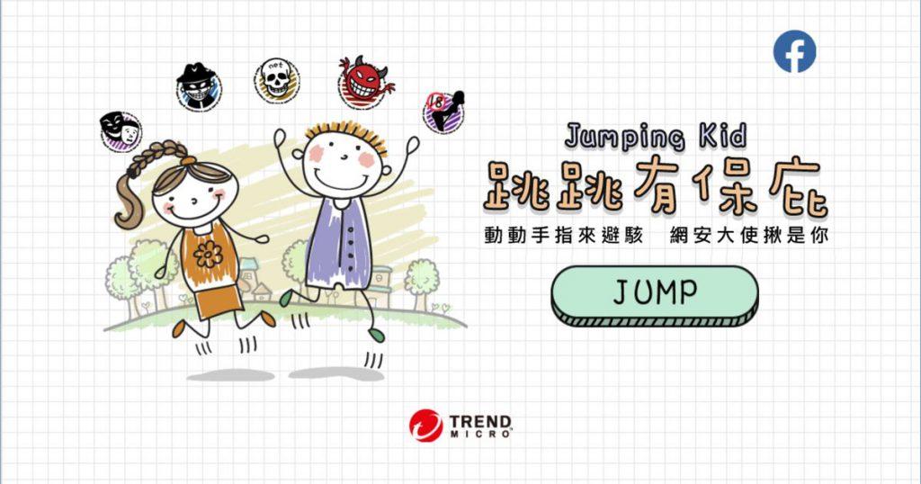 JumpKid_Share