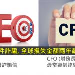 CEO 最常遭冒名發信;CFO 最常收到詐騙信-變臉詐騙案件猖獗,全球損失金額兩年飆長13倍