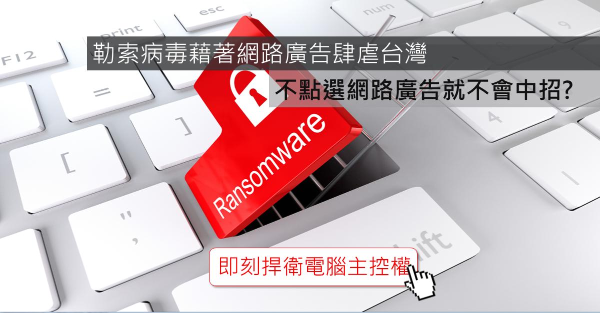 Ransomware0621