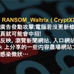 勒索病毒  RANSOM_Waltrix( CryptXXX) 爆大量災情!透過惡意廣告發動攻擊,電腦若沒更新修補程式,光瀏覽網頁就可能會中招!