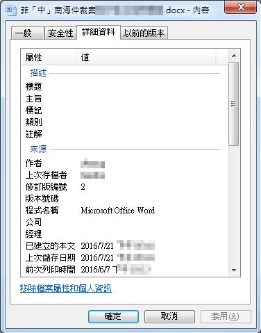 圖5:釣魚文件的檔案屬性也都精心使用了台灣研究相關議題的學者與政府機關承辦人姓名