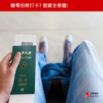 使用公共的手機充電器安全嗎?連假旅遊的 10 個資安備忘清單