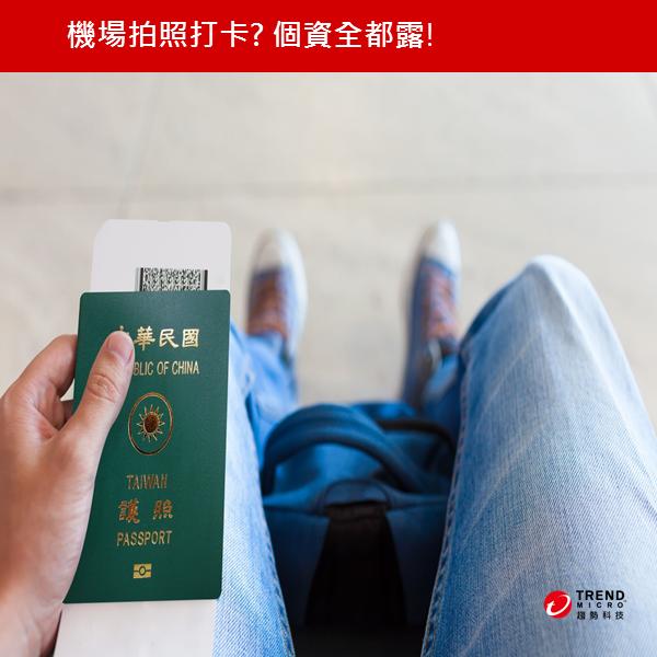 旅行 機場 登機證