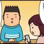 《資安漫畫》行動裝置也有資安漏洞 ! 三個好習慣掌握個資安全