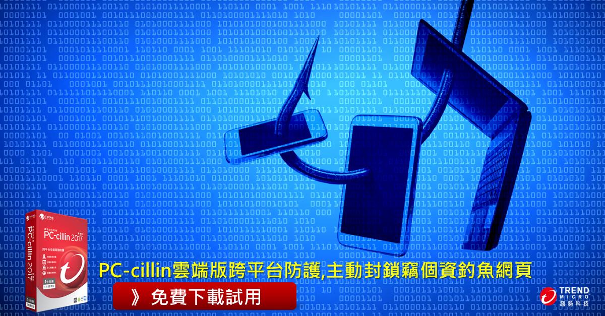 防止網路釣魚:PC-cillin封鎖惡意網站主動偵測並預警來自網站、社群網路和電子郵件中的惡意連結,防範您的上網裝置感染病毒、勒索病毒或間諜程式等網路威脅;防堵網路詐騙自動偵測並封鎖網路釣魚詐騙郵件和垃圾信,防範您的個人資料被騙或遭駭客竊取》即刻免費下載