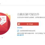 駭客愛用的5大Gmail詐騙釣魚郵件類型,九成五以上使用惡意網站連結手法