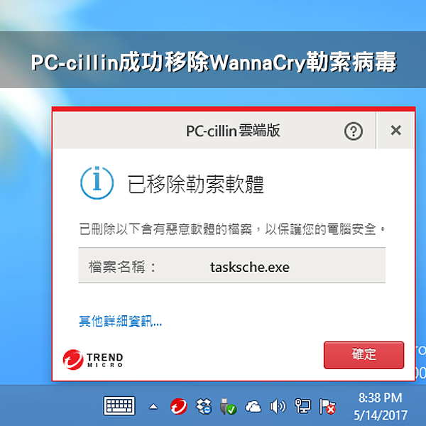 PC-cillin 2017雲端版最新病毒碼成功移除WannaCry (想哭) 勒索病毒