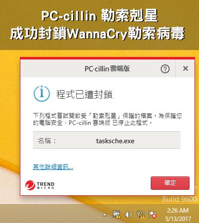 """趨勢科技 PC-cillin2017雲端版"""" 勒索剋星""""成功封鎖 WannaCry (想哭) 勒索病毒"""