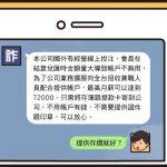 最新LINE詐騙簡訊/電話詐騙/網路詐騙一覽表!(朋友裝熟借錢、免費LINE貼圖、查詢電信帳單…)