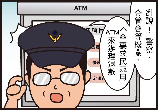 警察通知我破案了,要用ATM退款?