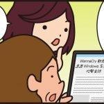《資安漫畫》系統漏洞是什麼? 為何要更新修補程式?