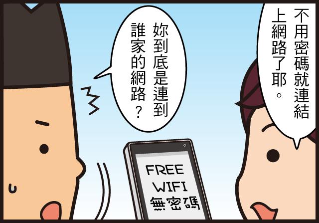 《資安漫畫》Wi_Fi 安全:付費的公共無線網路提供更多的保護? 非要用公共網路,那怎麼辦?