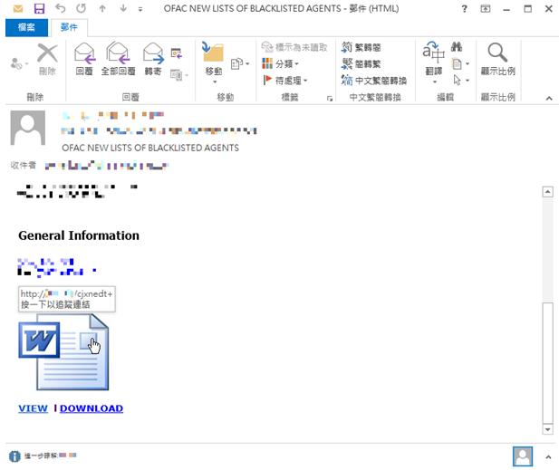 """【釣魚警訊 】網路釣魚信夾帶惡意 Word 、PDF 附件,"""" Download Now """"藏玄機, ,當心帳號密碼被盜"""