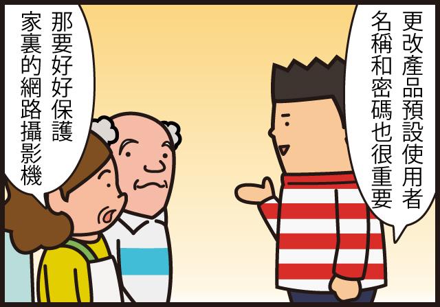 《資安漫畫》網路攝影機也會成為攻擊他人的幫凶?
