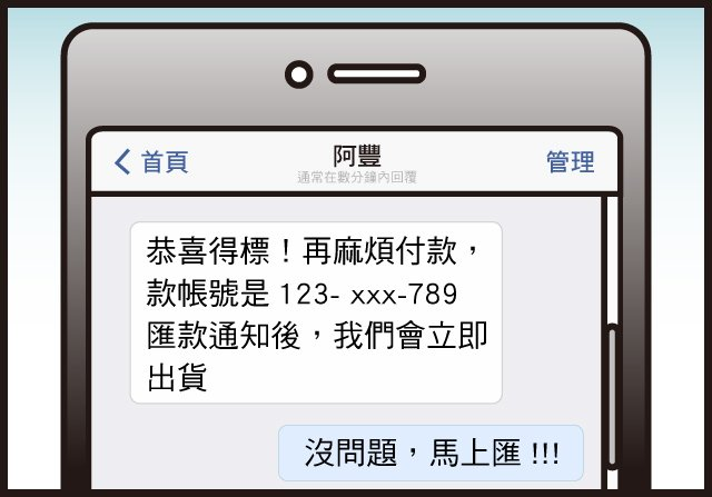 直播 詐騙 dreamcast520 露天 臉書 賣海產 8+9 北海道 劉行 165 刑事局 luckydog