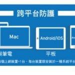 WannaCry 勒索病毒不用怕 PC-cillin 2017雲端版 Windows、Mac、Android、iOS 跨平台 提供全方位防護
