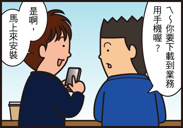下載應用程式至業務用手機,沒關係嗎?