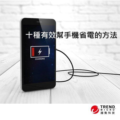 十種有效幫手機省電的方法
